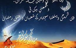صور رسائل عن شهر رمضان , تهنئات لشهر رمضان الكريم
