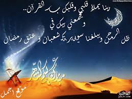 صورة رسائل عن شهر رمضان , تهنئات لشهر رمضان الكريم