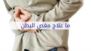 صورة ما هو علاج مغص البطن , علاج وجع البطن