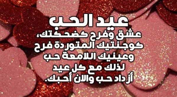 صورة اجمل ما قيل في عيد الحب للحبيب , كلمات حب وعشق للحبيب