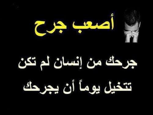 كلمات عن جرح القلب عبارات مؤلمه وحزينه غرور وكبرياء