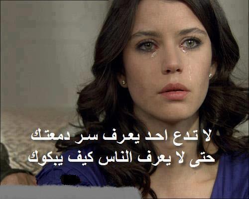 صورة بوستات جامدة حزينة , التعبير عن حالة حزن