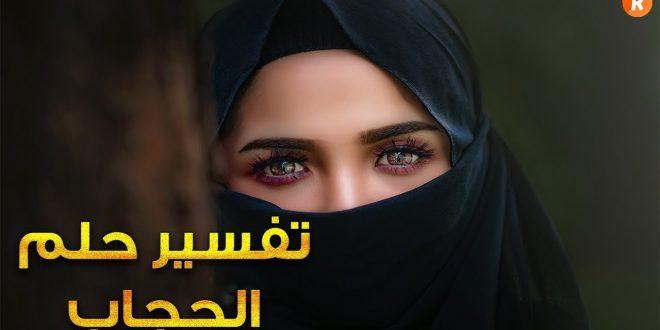 صورة تفسير حلم الحجاب , ما معنى رؤيتك للحجاب فى الحلم