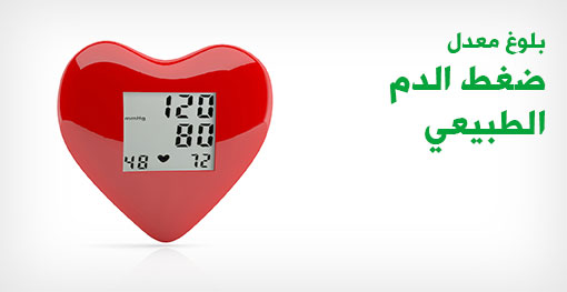 صورة معدل الضغط الطبيعي , اعرف الرقم المطلوب لضغط الدم فى جسمك