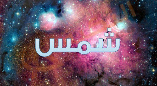 صور معنى اسم شمس , اجمل اسم للولاد والبنات