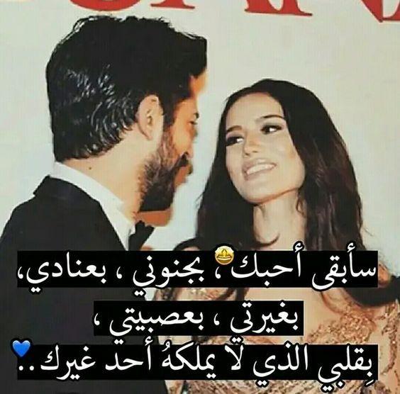 صورة صور مكتوب عليها كلام حب وعشق , كلمات خارجه من قلب عاشق 3349 2