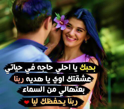صورة صور مكتوب عليها كلام حب وعشق , كلمات خارجه من قلب عاشق 3349 3