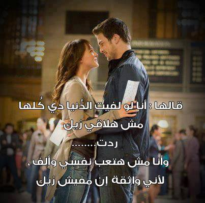 صورة صور مكتوب عليها كلام حب وعشق , كلمات خارجه من قلب عاشق 3349 6