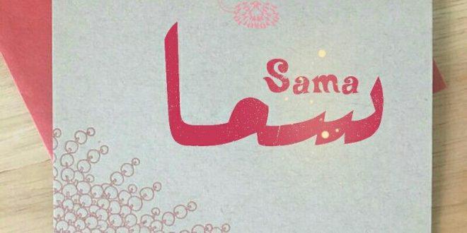 صور صور اسم سما , اشكال وتصاميم رووعه لاسم سما