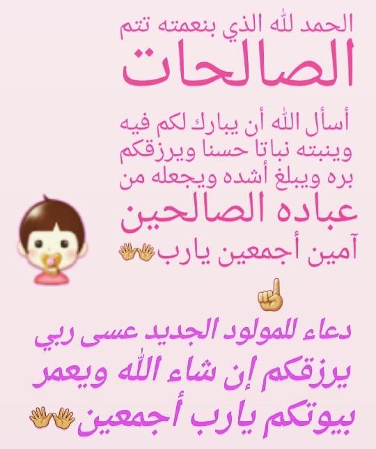 المباركة بالمولود عبارات تهنئة بالمولود الجديد في الاسلام أجمل عبارات تهنئة بالمولود اسلامية