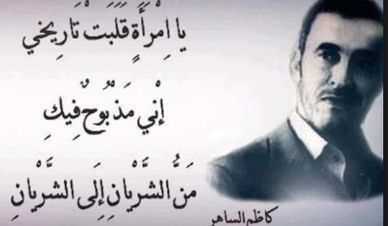 صور شعر غزل عراقي قوي , كلمات شعر عراقى فى الحب