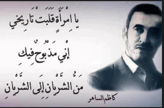 صورة شعر غزل عراقي قوي , كلمات شعر عراقى فى الحب