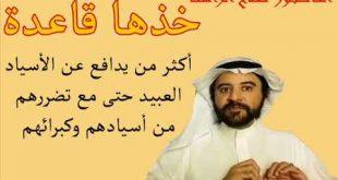 صورة مقالات صلاح الراشد , المحتوى الرائع لمقالات التنميه لصلاح الراشد 114 3 310x165