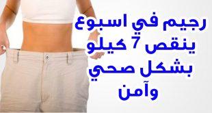 صور طرق انقاص الوزن في اسبوع , لكل فتاة تبحث عن الرشاقة