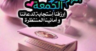 صور بوستات ادعيه ليوم الجمعه , اجمل الادعيه الدينيه