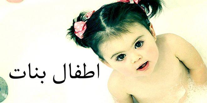 صور صور بنات اطفال دلع , اجمل صور اطفال