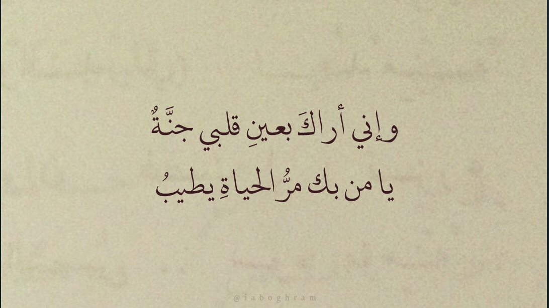 صورة كلمات قصيرة معبرة عن الحب , اجمل ما قيل في الحب