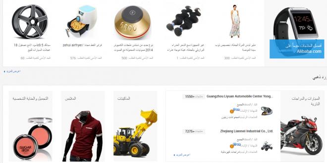 صور كيفية الطلب من علي بابا , طريقة الشراء سهله جدا تعرف عليها