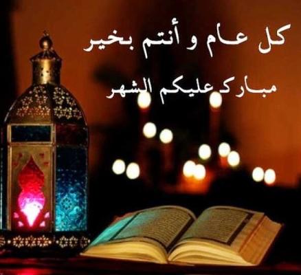 صورة صور تهاني رمضان , اجمل صور لتهنئة احبابك فى رمضان