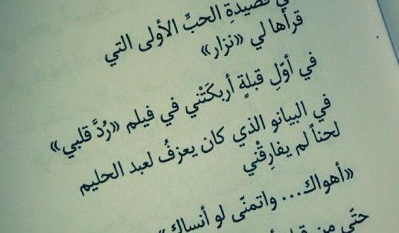 صور شعر حب قصير عراقي , اجمل الاشعار العراقيه الرومانسيه بالصور