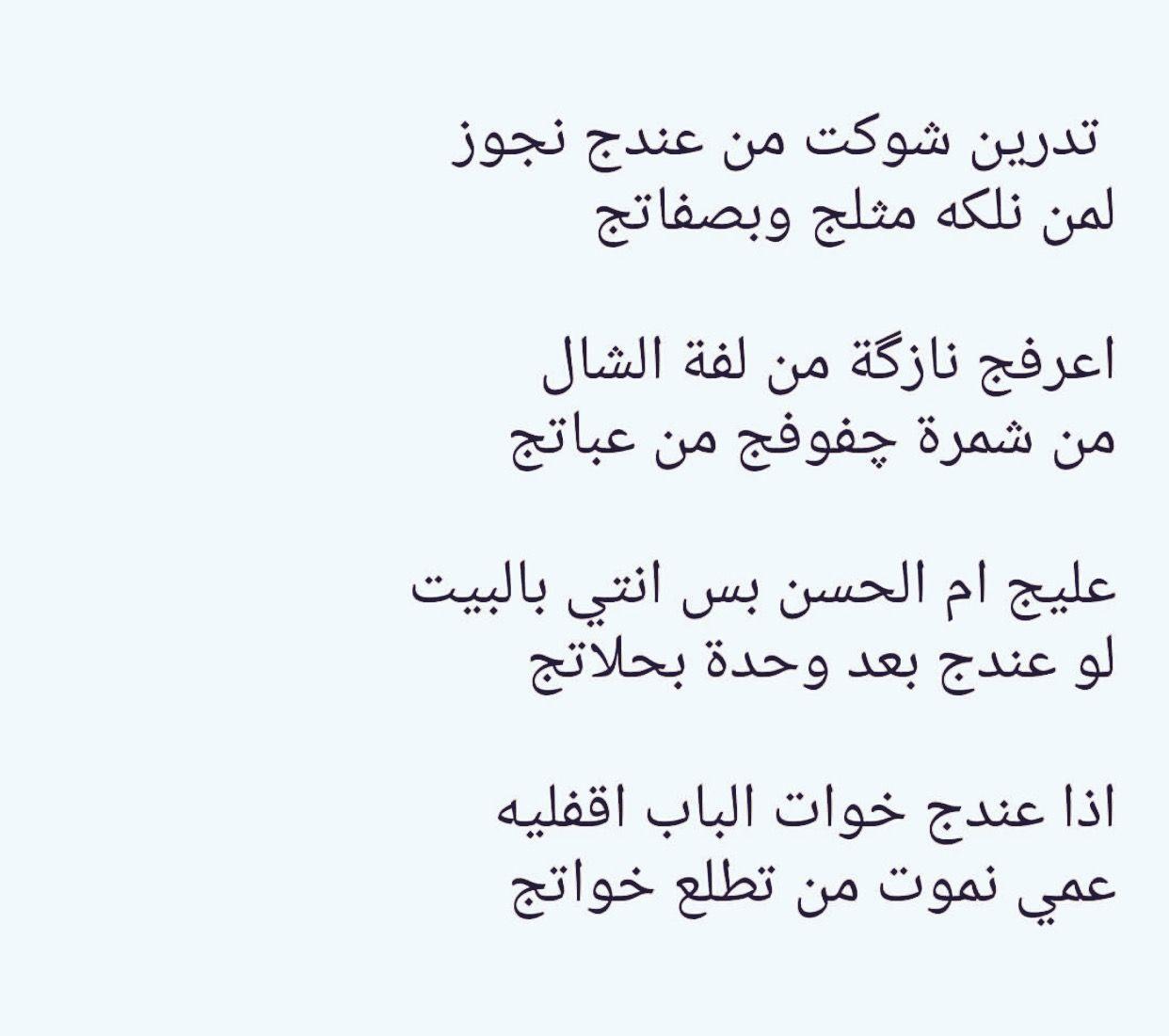 شعر حب قصير عراقي اجمل الاشعار العراقيه الرومانسيه بالصور غرور وكبرياء