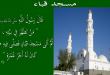 صور دعاء مسجد قباء , استجابة الدعاء فى مسجد قباء