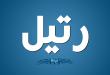 صور معنى اسم رتيل في اللغة العربية , اسم مميز جدا ومعناه جميل
