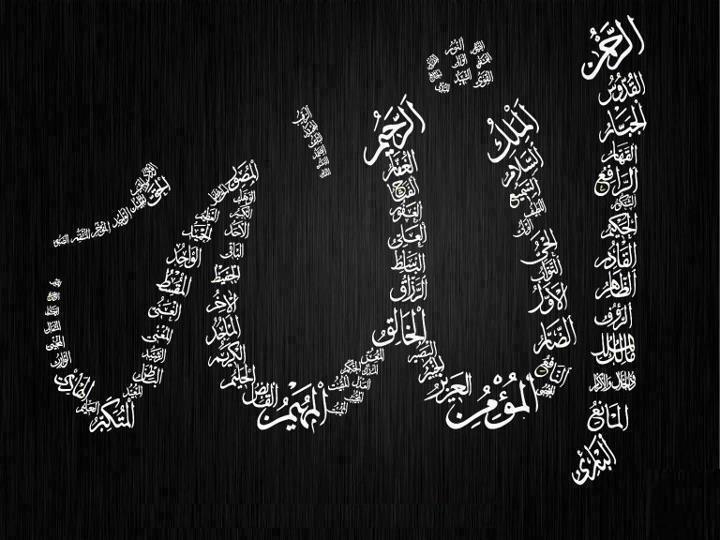 صور اسماء الله الحسني اجمل صور مزخرفة لاسماء الله غرور وكبرياء
