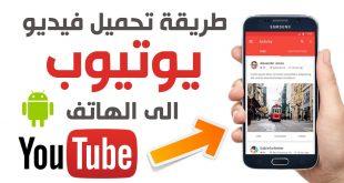 صور كيف انزل فيديو من اليوتيوب , طريقة تحميل الفديوهات من النت