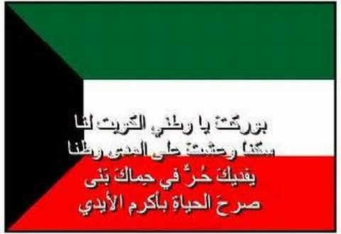 صور شعر في حب الكويت , ابيات شعرية عن الوطن