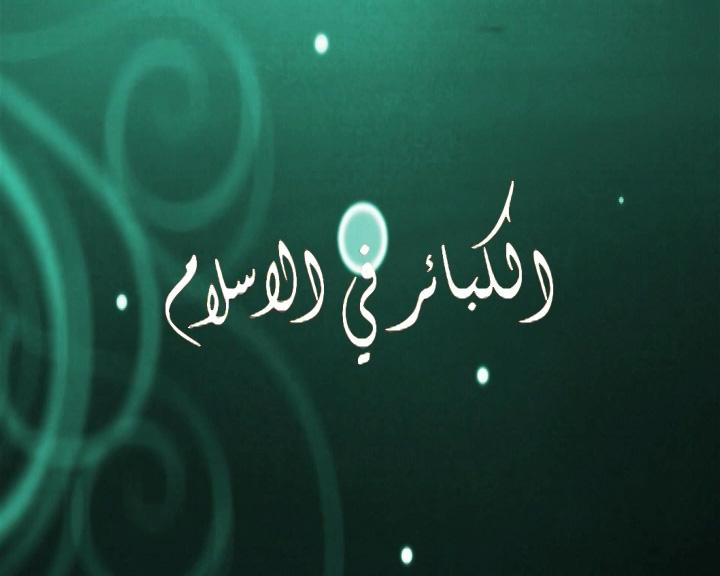 صور ما هي الكبائر في الاسلام , تعرف علي اكبر الذنوب و مكفراتها