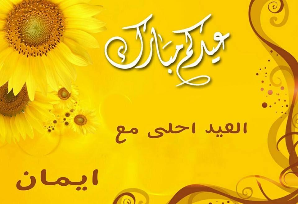 صورة العيد احلى مع ايمان , بوستات لاحلي عيد مع اسامي بنات