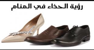 تفسير الاحلام الحذاء , معني رؤية النعل في المنام