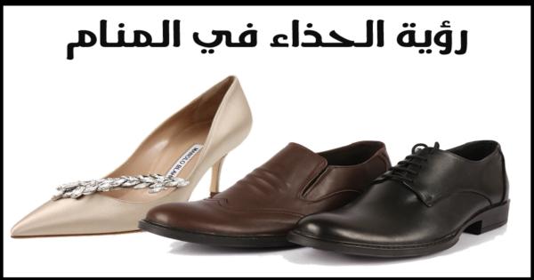 صورة تفسير الاحلام الحذاء , معني رؤية النعل في المنام