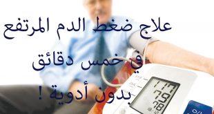 صور علاج ضغط الدم , طريقة السيطرة علي مرض ضغط الدم