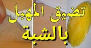 خلطة الشبة لتضييق المهبل , وصفات لشد وتضيق منطقة الرحم