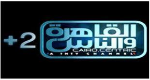 صور تردد قناة القاهرة والناس 2 , مشاهدة احلي البرامج علي القنوات المصرية