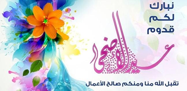 صور بطاقات تهنئه بعيد الاضحى , معايدات عيد الاضحى المبارك