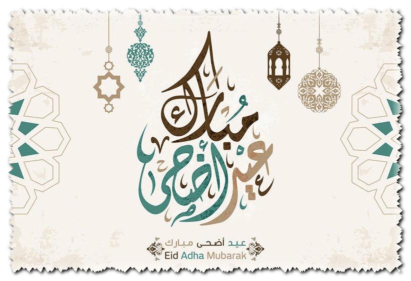 صورة بطاقات تهنئه بعيد الاضحى , معايدات عيد الاضحى المبارك