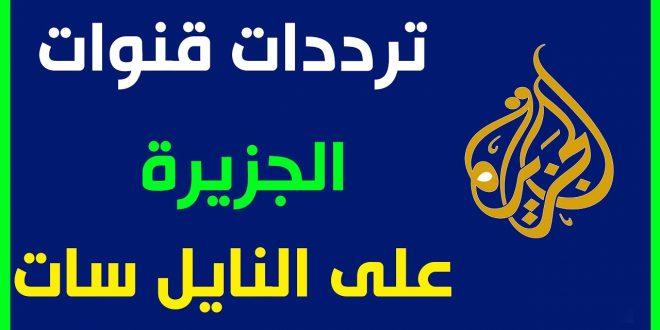 صور تردد قناة الجزيرة الجديد على النايل سات اليوم , التردد الجديد لقناة الجزيره