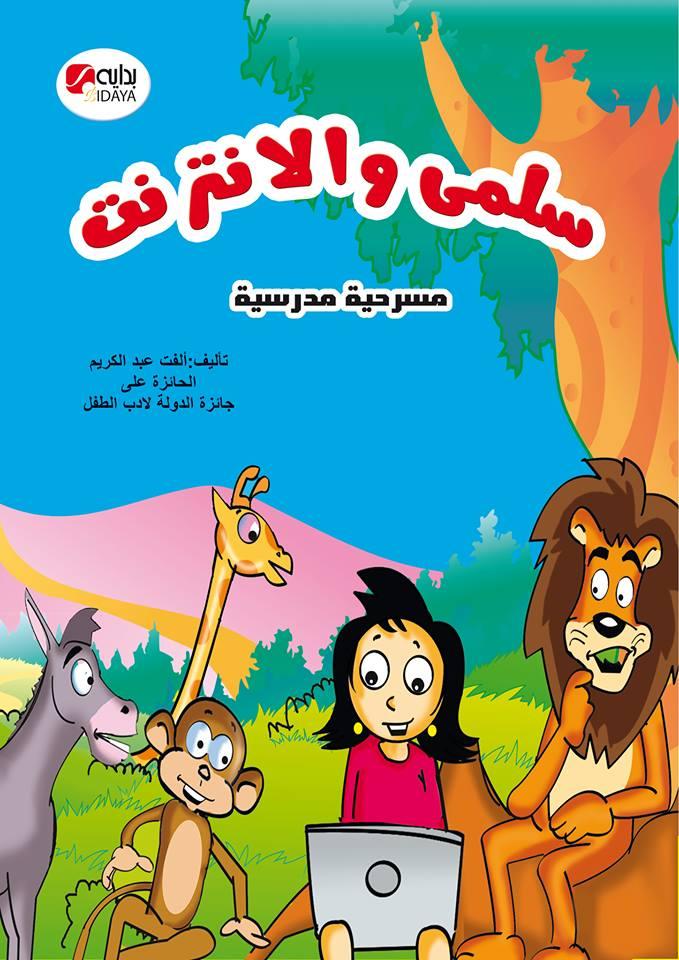 صورة مسرحيات قصيرة للاطفال , عروض تمثيليه للاطفال