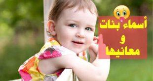 صورة اجمل اسم بنت في العالم , اسماء بنات حديثي الولاده