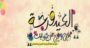 احلى رسايل عيد , اجمل عبارات التهنئه للاحباب