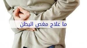صور ما هو علاج مغص البطن , علاج وجع البطن