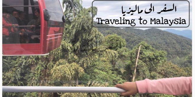 صورة رحلتي الى ماليزيا 2019 , دليلك للسفر الى ماليزيا