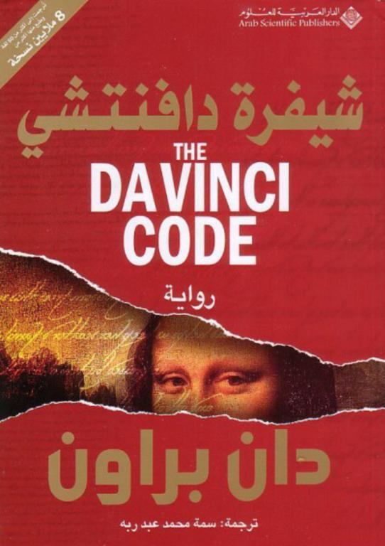 صورة روايات عربية قصيرة , الروايه وقدرتها على التحكم بالنفس 1196 1