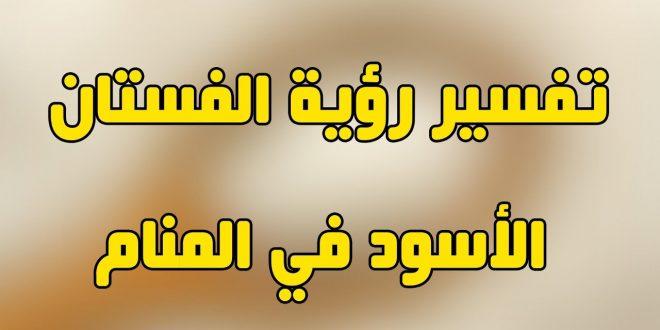 صورة حلم فستان اسود , دلاله الفستان الاسود وتفسيره