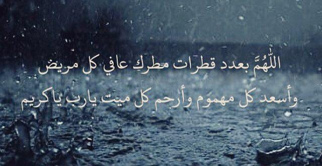 صورة دعاء عند نزول المطر , ادعيه لقضاء الحوائج