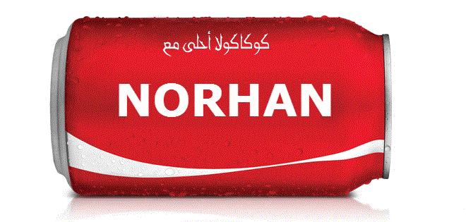 صور صور كوكاكولا احلى مع نورهان , خلفيات جميله باسمك