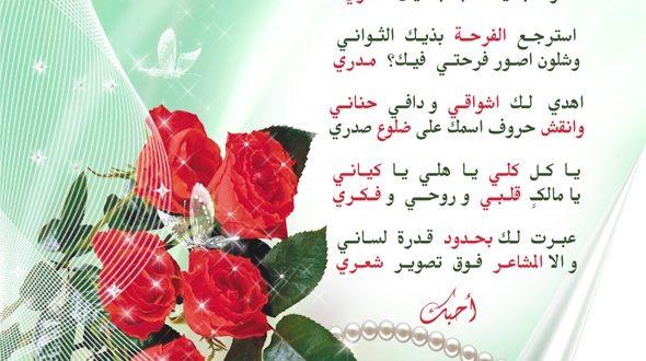 صورة شعر بمناسبة الزواج للعريس , قصائد عن الاعراس 1600 13